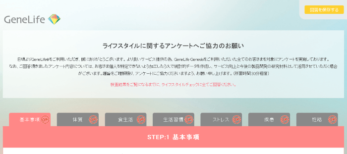 GeneLife Premium(ジーンライフ プレミアム)のライフスタイルアンケートに協力する。