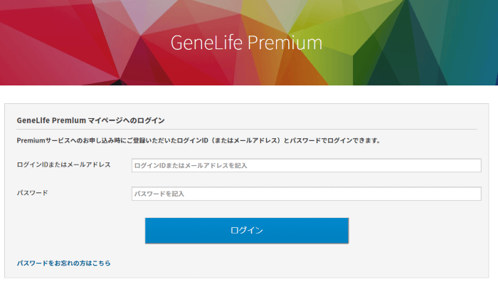 GeneLife Premium(ジーンライフ プレミアム)会員専用のログイン画面