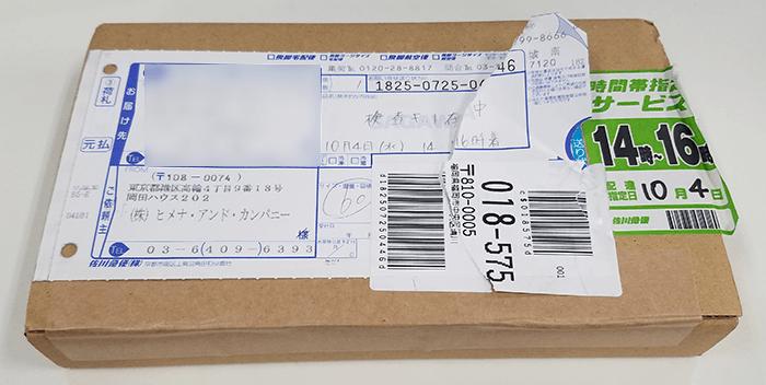 ヒメナのABO式血液型遺伝子検査キット外箱