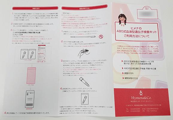 ヒメナのABO式血液型遺伝子検査キット 利用方法パンフレット