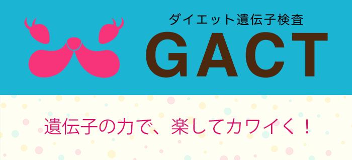 ダイエット遺伝子検査GACT(ガクト)