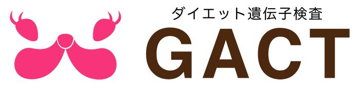 ダイエット遺伝子検査GACT(ガクト)ロゴ