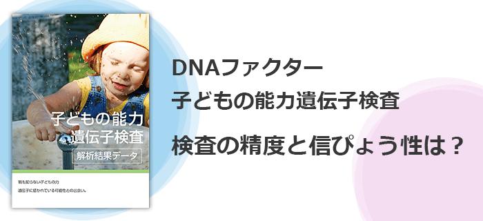 子ども能力遺伝子検査 精度と信ぴょう性は?