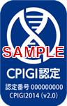 CPIGI認定のサンプル
