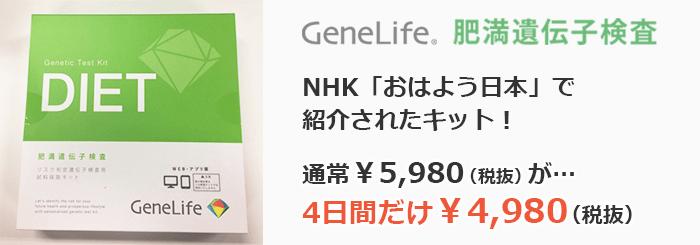 GeneLife DIET(ジーンライフ ダイエット)期間限定価格