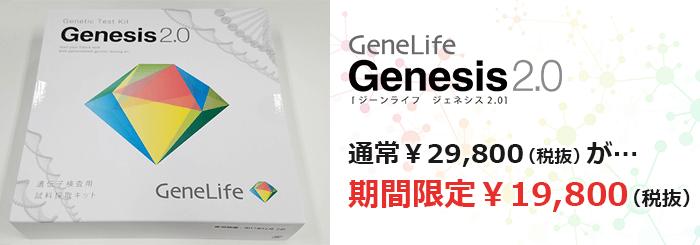 GeneLife Genesis2.0(ジーンライフ ジェネシス)期間限定価格