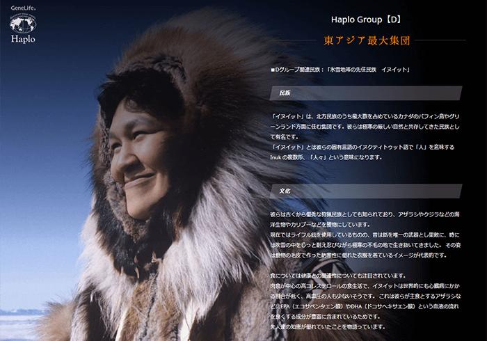 ジーンライフハプロ 関連民族の情報
