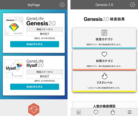 ジーンライフシリーズのアプリ