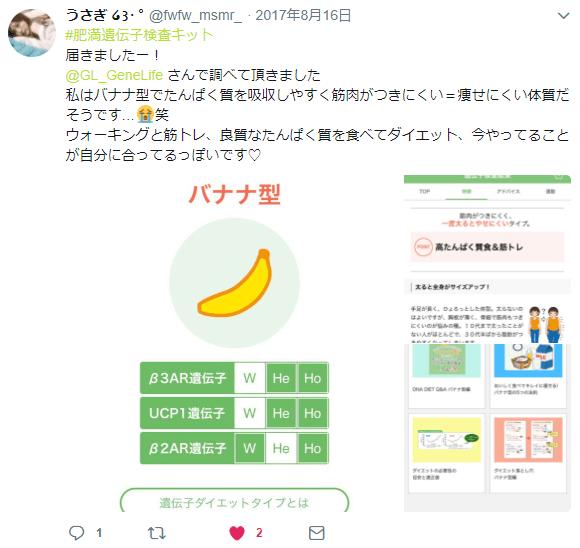 バナナ型の検査結果