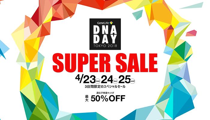 ジーンライフ DNA DAY2018開催記念セール