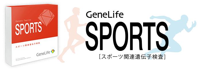 GeneLife SPORTS(ジーンライフ スポーツ)