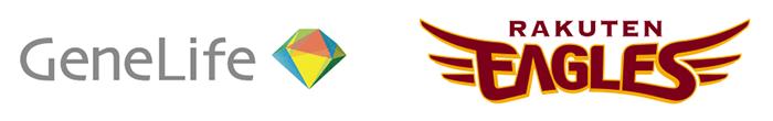 ジーンライフのロゴと東北楽天ゴールデンイーグルスのロゴ