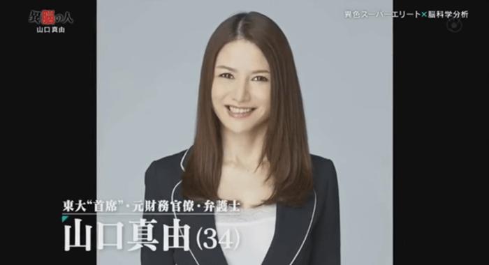 異色エリート山口真由さんの経歴