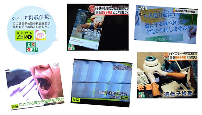 数々のテレビで取り上げられた遺伝子検査