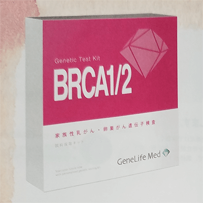 GeneLife Med BRCA1/2 家族性乳がん・卵巣がん遺伝子検査試料採取キット