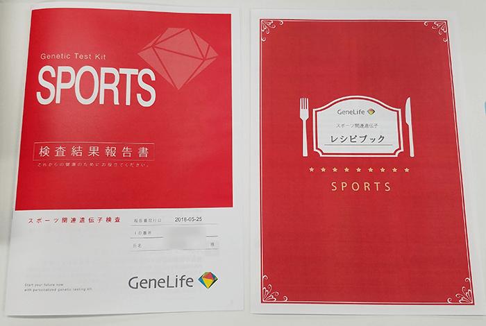 ジーンライフ スポーツの検査結果報告書とレシピブック