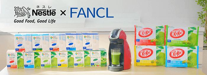 ネスレとファンケル共同開発のウェルネス商品