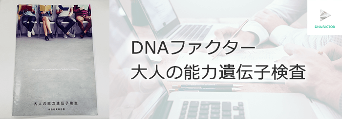 DNAファクター 大人の能力遺伝子検査