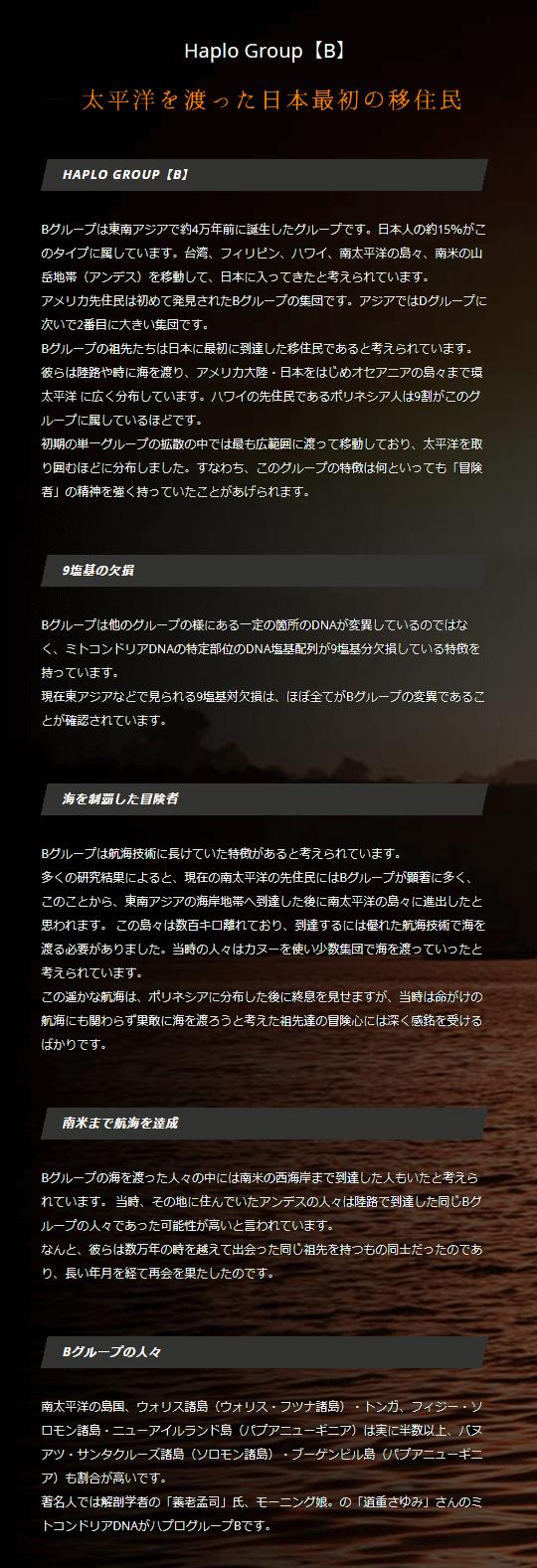 ハプログループBの詳細情報