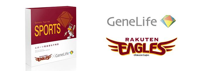 限定遺伝子検査キット ジーンライフと楽天イーグルスのロゴ