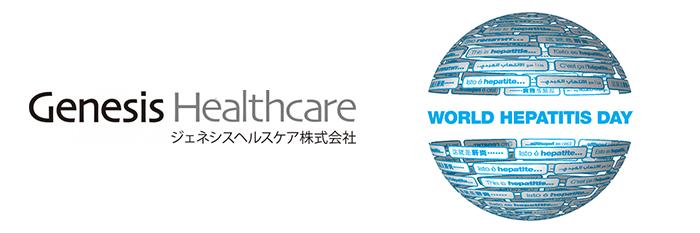 ジェネシスヘルスケアと世界肝炎デーのロゴ