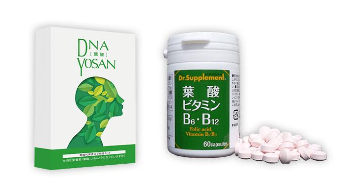 DNA YOSANと葉酸サプリ
