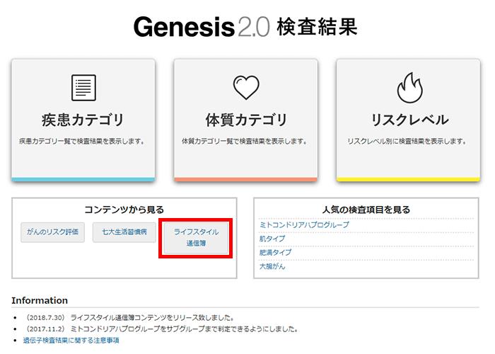 ジェネシス2.0 ライフスタイル通信簿追加