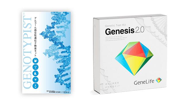 アルコール感受性遺伝子検査キットとジーンライフ ジェネシス2.0