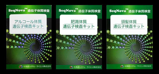 北海道システム・サイエンスの遺伝子検査キット