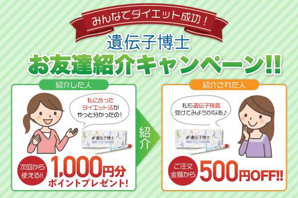 遺伝子博士 お友達紹介キャンペーン