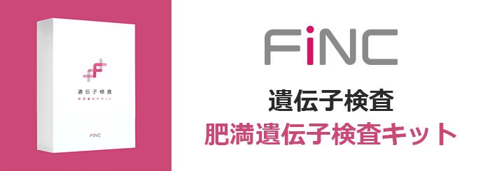 FiNC 肥満遺伝子検査キット