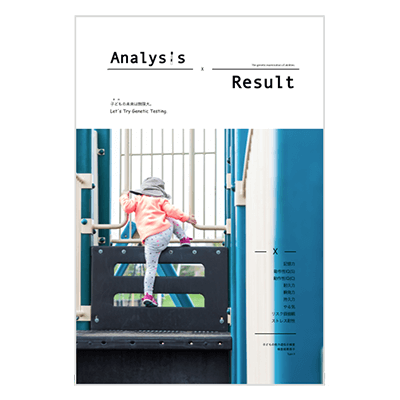 子どもの能力遺伝子検査 Xタイプ/Yタイプ