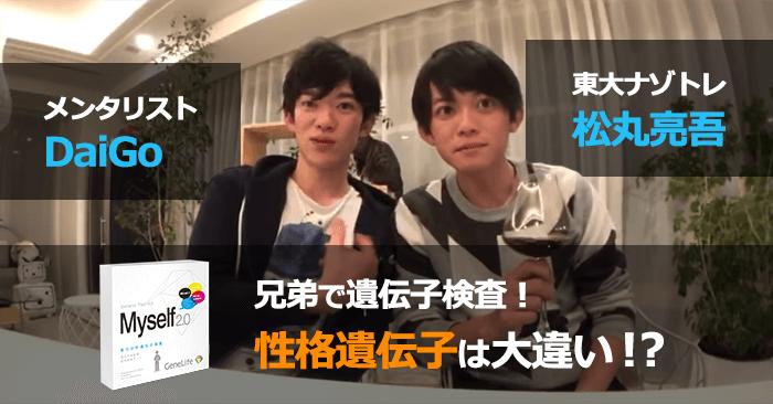 メンタリストDaiGoと松丸亮吾兄弟の性格遺伝子は大違い!?